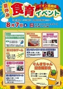 15_takasaki_syokuiku_02-02.jpg